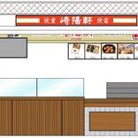 崎陽軒、台北駅に海外1号店をオープン 「台湾版シウマイ弁当」は温かい状態で提供