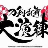 黒羽麻璃央、鈴木拡樹らが出演する『刀剣乱舞 大演練』 公演の実施を見送ることを発表