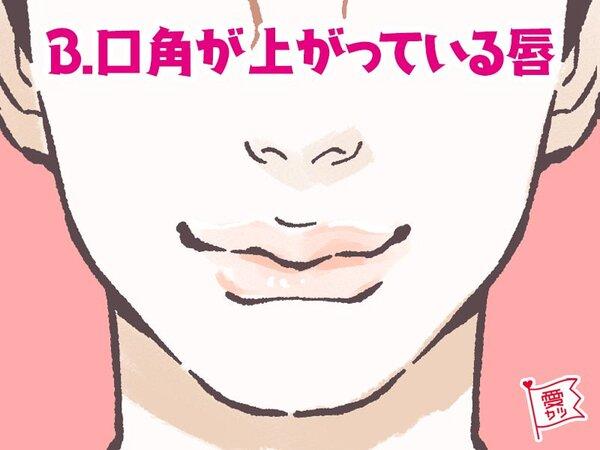 B:「口角が上がっている唇」を選んだあなた……