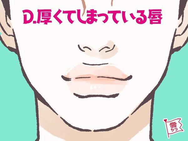 D:「厚くてしまっている唇」を選んだあなた……