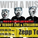 MAN WITH A MISSION、再起を誓う2DAYSライブをZeppTokyoにて開催決定 2日間異なるセットリストで実施