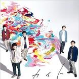 【先ヨミ】嵐『カイト』が51万枚を売り上げて現在シングル首位、SixTONESが続く