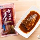 レンジで簡単調理! 骨までやわらか、まるごと全部食べられる『Delcy さばの味噌煮』を実食レポート!