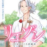 子どもの10人に1人は何らかの障害を抱えている。現代日本の痛みを描く医療漫画