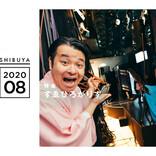 note版でリニューアル!ヨシモト∞ホール発行 「月刊芸人SHIBUYA」8月号特集はすゑひろがりず