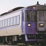 JR北海道キハ183系、特急「ニセコ」9月に運転「かにめし」受取りも