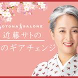 源氏物語の時代から続く、日本人と香りの関係|女のギアチェンジVol.13