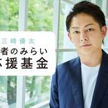 三崎優太氏が3人制バスケットボールチームを設立!球団のジェネラルマネージャーも募集開始!