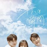 Wanna One出身オン・ソンウ初主演作「十八の瞬間」DVD&配信リリース決定