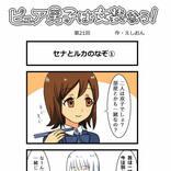 【4コママンガ】ピュア男子は女装なう!「セナとルカのなぞ①」