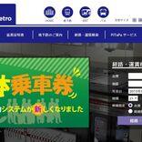 大阪メトロと大阪シティバス、小学生に無料乗車証配布 年度末まで利用可能