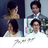 北川景子主演『ファーストラヴ』、中村倫也、芳根京子、窪塚洋介ら出演決定