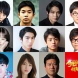 賀来賢人ら『今日から俺は!!』メンバー11人、『親バカ青春白書』ゲスト出演決定