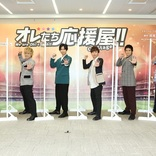A.B.C-Z主演舞台『オレたち応援屋!! On Stage』が10月に上演決定 舞台は映画の前日譚