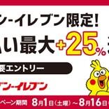 「d払い」8月キャンペーン、セブンの買い物で最大25%還元!