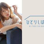 「ひとりしばい」vol.6は大平峻也、糸川耀士郎のvol.5は8月1日配信