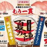 かっぱ寿司「超創業祭」~夏の陣~を開催 - 本鮪が値段そのままでもう一貫!