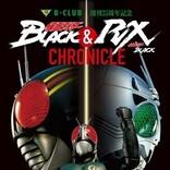 「仮面ライダーBLACK」シリーズ大総括本が登場、多数の貴重なビジュアルを掲載