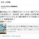 堀井雄二さん「ボクは出ませんが、びっくり情報が出るかもです」8月5日公式生放送『2020年ドラゴンクエスト夏の新作アプリを遊んでみよう!』