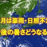豪雨と遅い梅雨明け 関東甲信など盛夏到来は一体いつ? 暑さの見通し