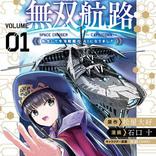 突如「宇宙戦艦」になったぼく。美少女艦長とともに熾烈な宇宙戦を開始する!