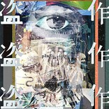 【先ヨミ・デジタル】ヨルシカ『盗作』がDLアルバム現在首位 NiziUは5週連続トップ3キープなるか