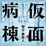 映画「仮面病棟」ゾクゾク・ドキドキの超体感型脱出ミステリーを解け!