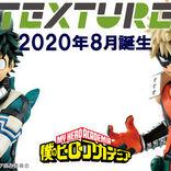 アニメ『僕のヒーローアカデミア』の新フィギュアシリーズ 『Texture』が『バンプレストブランド』より誕生! 【アニメニュース】