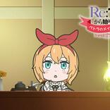 ミニアニメ『Re:ゼロから始める休憩時間』2nd Season、第4話をプレミア公開