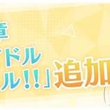 ラブライブ!スクールアイドルフェスティバル ALL STARSストーリー First Season最終章追加のお知らせ 【アニメニュース】