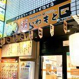 歌舞伎町・名物そば店がマナー違反客に警告 センス溢れる張り紙に称賛の声