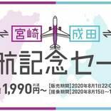ピーチ、国内全路線対象に「成田-釧路、宮崎線 就航記念セール!」開催 片道1,990円から