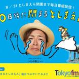 アルピー平子、『としまえん』配信限定番組に不定期ゲスト出演