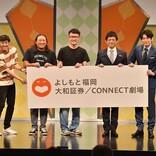 福岡に吉本新劇場! 博多華丸・大吉、最新設備に驚き「もう少ししょぼいと…」