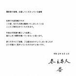 杏と東出昌大が離婚を正式発表 連名でコメント「今後は子供達の親として成長し、協力しあう関係を」