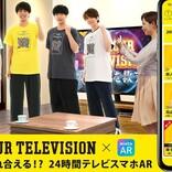 『24時間テレビ』メイン5人と握手できる!? ARコンテンツ配信