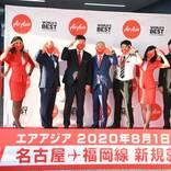 エアアジア・ジャパン、名古屋/中部~福岡線開設 国内線全路線再開へ