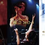 中島みゆき、過去に劇場で公開されたコンサート3作品を大阪・フェスティバルホールで特別上映決定