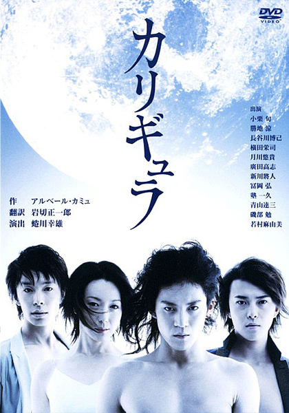 小栗旬主演『カリギュラ』DVDジャケット