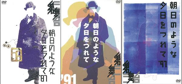 三種類の第三舞台「朝日のような夕日をつれて」DVDジャケット