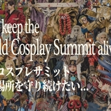 「コスサミ2020クラウドファンディング8月1日から開始」「世界コスプレサミット」この場所を守りたい 【アニメニュース】