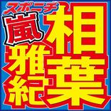 24時間テレビ「誰も知らない志村けん」に嵐・相葉雅紀、DAIGOの出演が決定