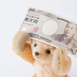 """子どもの「給付金10万円」を賢く使う""""5つの方法"""""""
