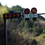 高速道路の謎。関越道に最高速度120km予定区間がない!東関道や常磐道もあるのに…