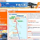 下電バス、児島駅~櫃石~与島間の路線バス「瀬戸大橋線」を廃止 10月から減便、来年3月末最終運行