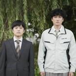 バカリズム脚本『殺意の道程』、バカリズム&井浦新W主演で11月放送決定