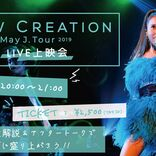 May J.が2019年全国ツアー映像&本人解説を生配信 『May J.と一緒にみよう!May J. Tour 2019 -New Creation- LIVE上映会』を開催へ