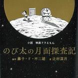 映画「ドラえもん のび太の月面探査記」壮大なスケールと感動に心震える名作!