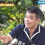 中山秀征「実は…」、稲垣吾郎と仕事場以外で遭遇した場所明かす