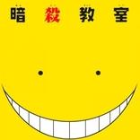 映画・アニメ・ゲームにもなった、ジャンプコミックスの名作!毎日11話以上無料で読めるピッコマ新モデル「¥0+」で、8/1(土)~『暗殺教室』がついに登場 【アニメニュース】